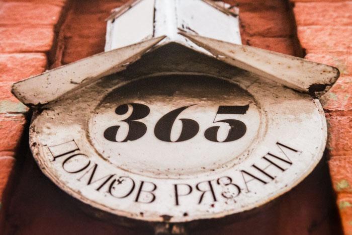 фотопроект, 365 домов, Рязань