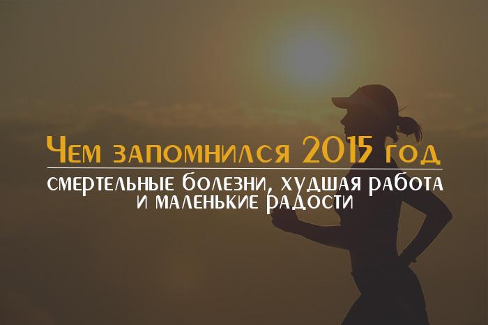 год, 2015, здоровье