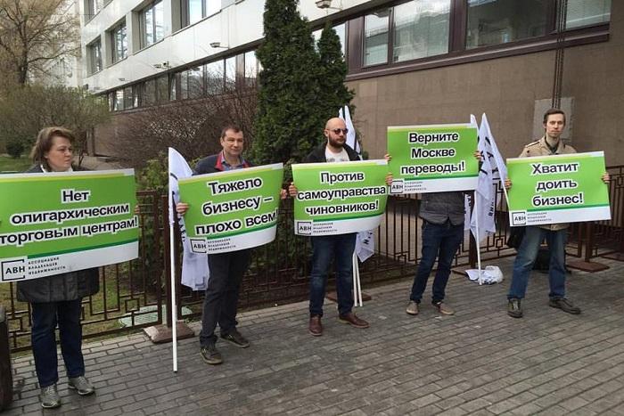 предприниматели Москвы провели митинг