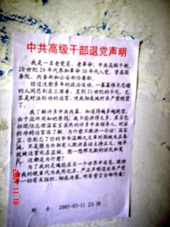 На севере Китая в большом количестве появились призывы о выходе из КПК