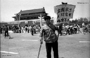 Фотообзор: Как это было 4 июня 1989 года на площади Тяньаньмэнь