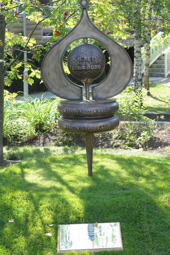 Памятник – гольф-полю