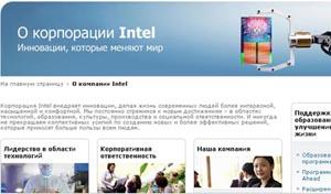 Intel формирует компанию по производству солнечных элементов