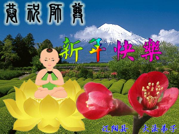 115 3112 heka11 - Фотообзор: Поздравительные новогодние открытки основателю Фалуньгун, присланные из Китая