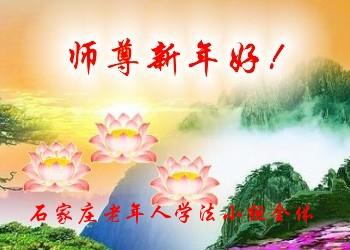 115 3112 heka12 - Фотообзор: Поздравительные новогодние открытки основателю Фалуньгун, присланные из Китая