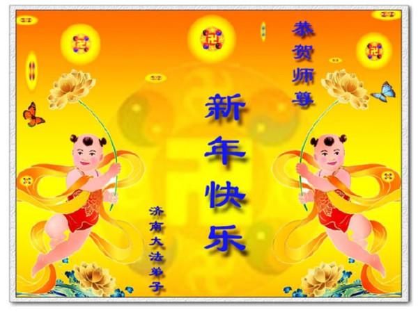 115 3112 heka15 - Фотообзор: Поздравительные новогодние открытки основателю Фалуньгун, присланные из Китая