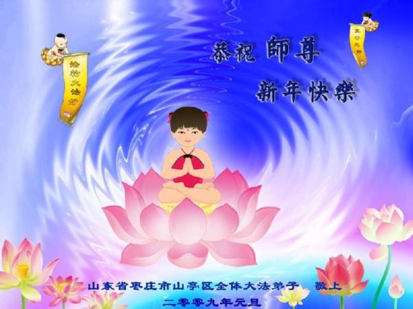 115 3112 heka18 - Фотообзор: Поздравительные новогодние открытки основателю Фалуньгун, присланные из Китая