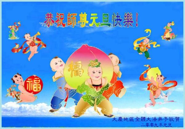 115 3112 heka19 - Фотообзор: Поздравительные новогодние открытки основателю Фалуньгун, присланные из Китая