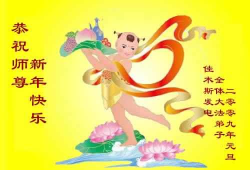 115 3112 heka2 - Фотообзор: Поздравительные новогодние открытки основателю Фалуньгун, присланные из Китая