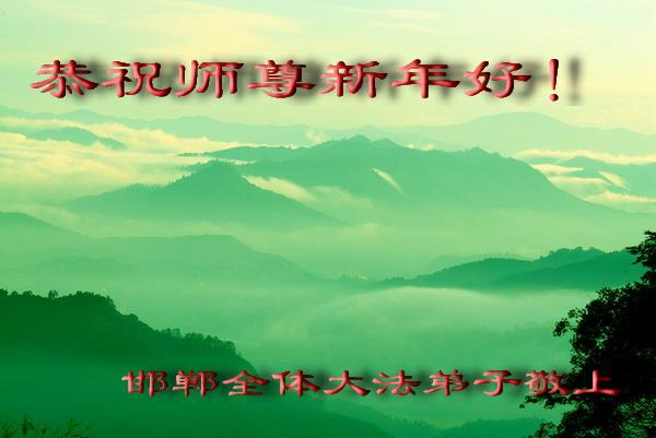 115 3112 heka20 - Фотообзор: Поздравительные новогодние открытки основателю Фалуньгун, присланные из Китая
