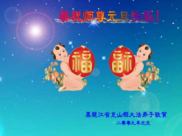 115 3112 heka21 - Фотообзор: Поздравительные новогодние открытки основателю Фалуньгун, присланные из Китая
