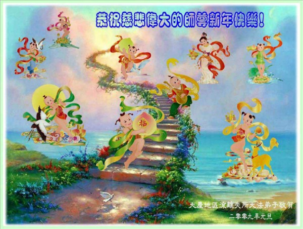 115 3112 heka22 - Фотообзор: Поздравительные новогодние открытки основателю Фалуньгун, присланные из Китая