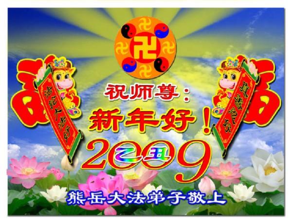115 3112 heka23 - Фотообзор: Поздравительные новогодние открытки основателю Фалуньгун, присланные из Китая