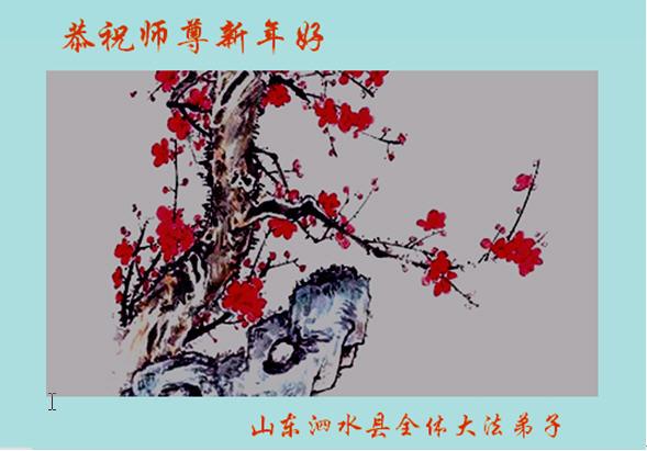 115 3112 heka29 - Фотообзор: Поздравительные новогодние открытки основателю Фалуньгун, присланные из Китая