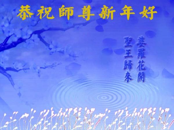 115 3112 heka32 - Фотообзор: Поздравительные новогодние открытки основателю Фалуньгун, присланные из Китая