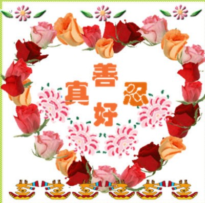 115 3112 heka36 - Фотообзор: Поздравительные новогодние открытки основателю Фалуньгун, присланные из Китая
