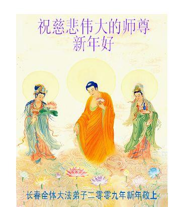 115 3112 heka37 - Фотообзор: Поздравительные новогодние открытки основателю Фалуньгун, присланные из Китая