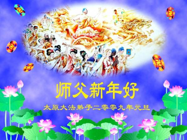 115 3112 heka39 - Фотообзор: Поздравительные новогодние открытки основателю Фалуньгун, присланные из Китая
