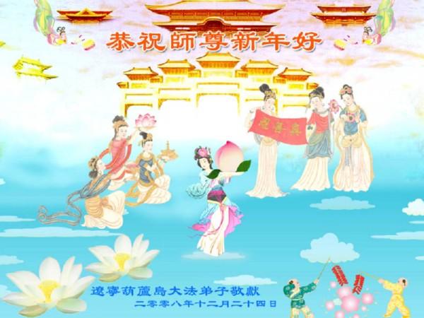 115 3112 heka40 - Фотообзор: Поздравительные новогодние открытки основателю Фалуньгун, присланные из Китая
