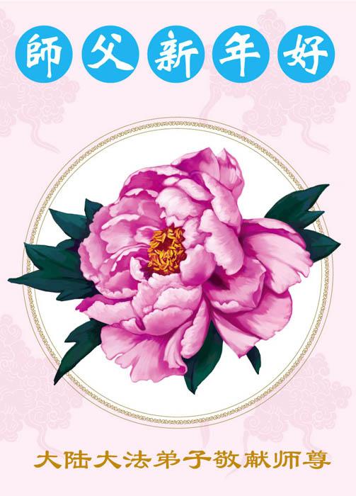 115 3112 heka41 - Фотообзор: Поздравительные новогодние открытки основателю Фалуньгун, присланные из Китая