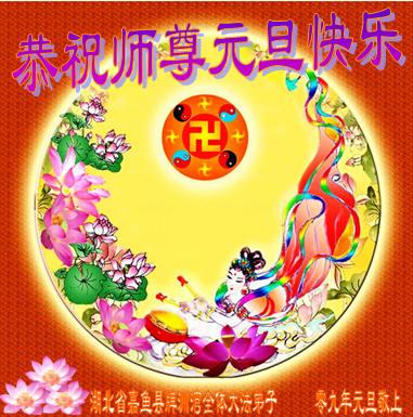 115 3112 heka42 - Фотообзор: Поздравительные новогодние открытки основателю Фалуньгун, присланные из Китая