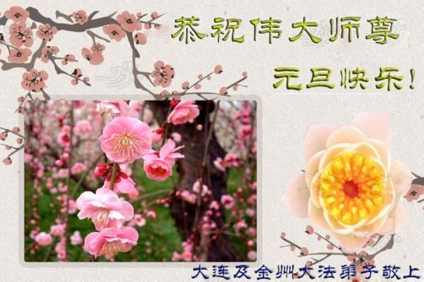 115 3112 heka43 - Фотообзор: Поздравительные новогодние открытки основателю Фалуньгун, присланные из Китая