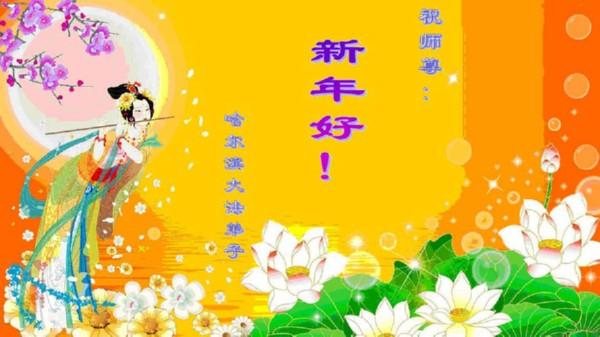 115 3112 heka44 - Фотообзор: Поздравительные новогодние открытки основателю Фалуньгун, присланные из Китая