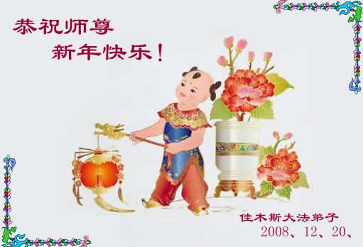 115 3112 heka46 - Фотообзор: Поздравительные новогодние открытки основателю Фалуньгун, присланные из Китая