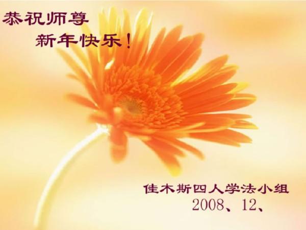 115 3112 heka47 - Фотообзор: Поздравительные новогодние открытки основателю Фалуньгун, присланные из Китая