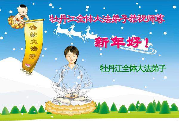 115 3112 heka48 - Фотообзор: Поздравительные новогодние открытки основателю Фалуньгун, присланные из Китая