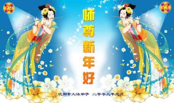 115 3112 heka49 - Фотообзор: Поздравительные новогодние открытки основателю Фалуньгун, присланные из Китая