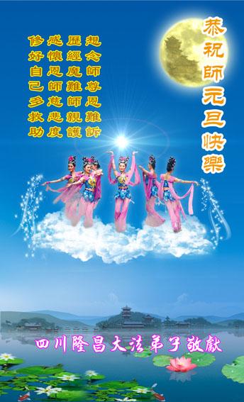 115 3112 heka5 - Фотообзор: Поздравительные новогодние открытки основателю Фалуньгун, присланные из Китая