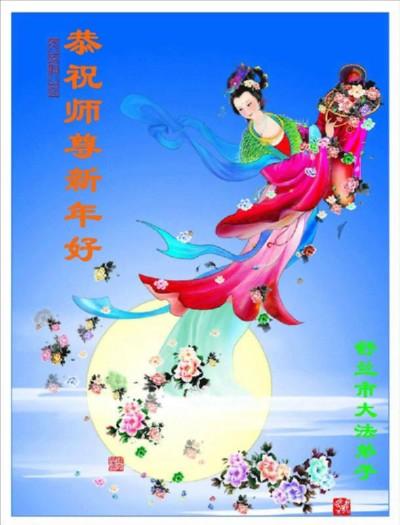115 3112 heka51 - Фотообзор: Поздравительные новогодние открытки основателю Фалуньгун, присланные из Китая