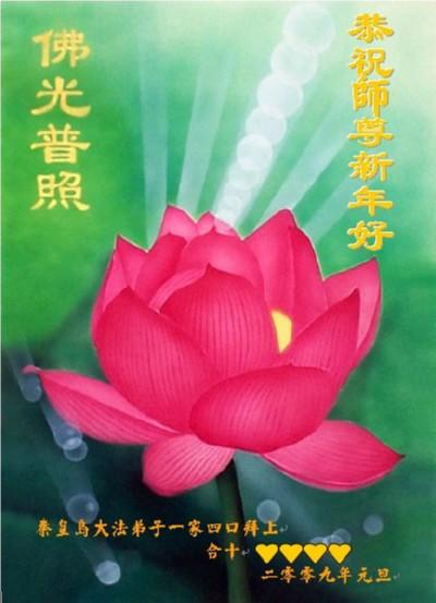 115 3112 heka6 - Фотообзор: Поздравительные новогодние открытки основателю Фалуньгун, присланные из Китая