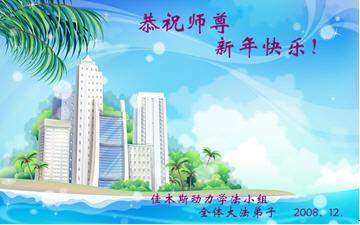 115 3112 heka7 - Фотообзор: Поздравительные новогодние открытки основателю Фалуньгун, присланные из Китая