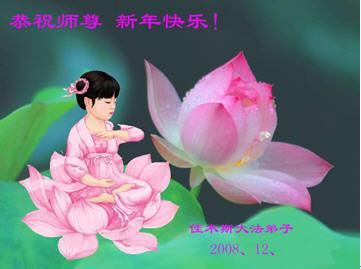 115 3112 heka8 - Фотообзор: Поздравительные новогодние открытки основателю Фалуньгун, присланные из Китая