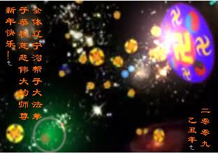 115 3112 heka9 - Фотообзор: Поздравительные новогодние открытки основателю Фалуньгун, присланные из Китая