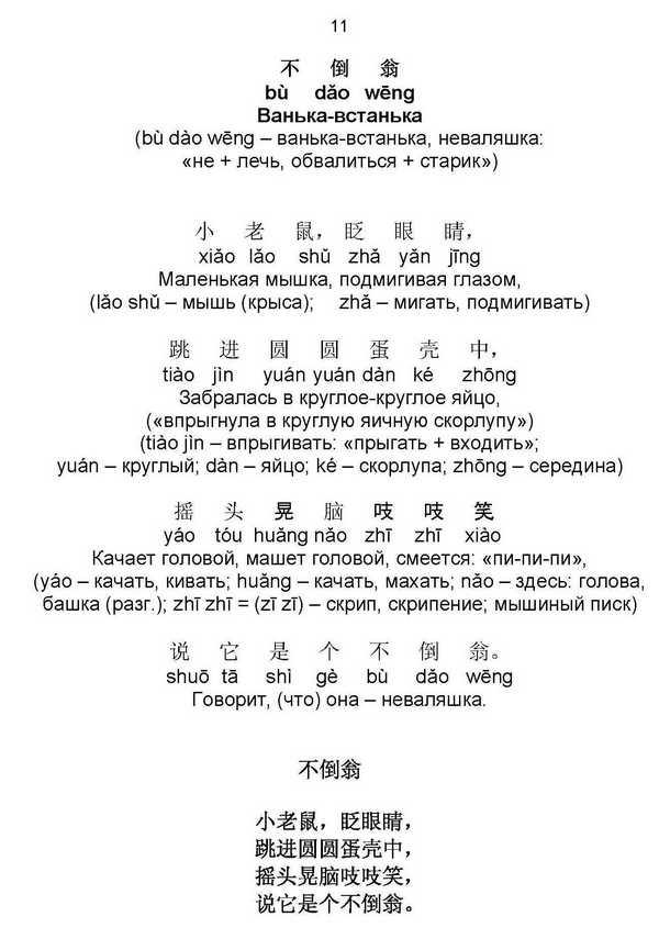 154 250509 xiexi - Изучение китайского языка: совместим отдых с пользой. Часть 11
