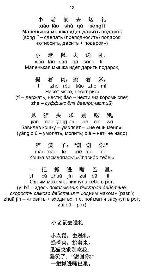 Изучение китайского языка: совместим отдых с пользой. Часть 13