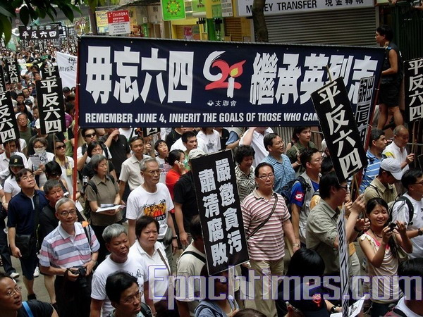 155 02 06 905310515171366 - Фоторепортаж: 8000 гонконгцев участвуют в демонстрации с требованием пересмотра итогов события «4 июня»