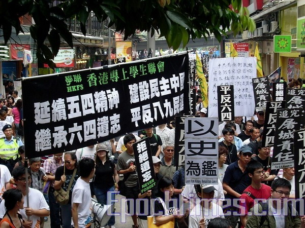 155 02 06 905310519161366 - Фоторепортаж: 8000 гонконгцев участвуют в демонстрации с требованием пересмотра итогов события «4 июня»