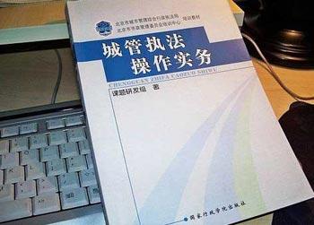 75 kniga - В руководстве для китайских городских контролёров говорится, что бить людей надо так, чтобы не оставалось следов