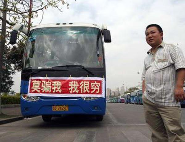 Забастовка водителей автобусов произошла в городе Шеньчжень