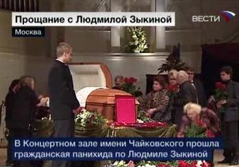 Огромное количество людей пришли на церемонию прощания с Людмилой Зыкиной