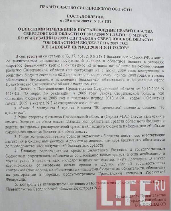 Губернатор Свердловской области урезал расходы на детей-сирот