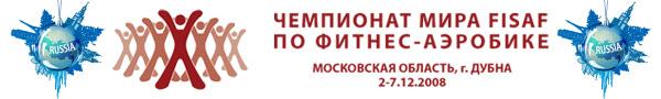 Чемпионат мира по фитнес-аэробике среди взрослых и юниоров по версии FISAF