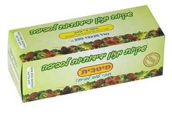 """Новый """"зеленый"""" товар – разлагающиеся пластиковые пакеты"""
