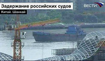 161 16 09 2009 Suda - С российских судов в порту Шанхая снят арест