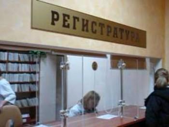 115 13323 - Москвичи смогут записываться к врачу через Интернет с 2013 года