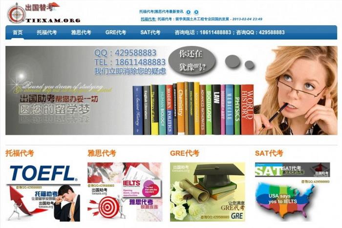 163 toefl1 100313 - Сдача экзаменов по английскому в Китае превратилась в бизнес